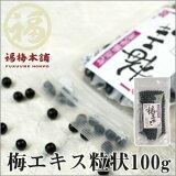 青梅の果汁を煮詰めて作る 梅エキス(梅肉エキス) 粒状100g2010年NHK 「あさイチ」で梅エキスが紹介され、多くの方から注目を浴び続けています。【RCP】