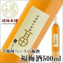 【紀州南高梅】福梅酒(ふくうめしゅ)500ml梅干し好きの方が楽しめる様な梅酒を作るため紀州和歌山県