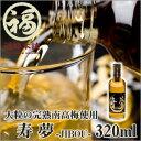 【完熟南高梅使用】寿夢-JIBOU-320ml梅干し屋福梅本舗が一押しする昔ながらの味わいの梅酒!じっくりと完熟梅を漬け込んでいるので濃い味をお楽しみいただけま...
