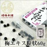 青梅の果汁を煮詰めて作る 梅エキス(梅肉エキス) 粒状60g2010年NHK 「あさイチ」で梅エキスが紹介され、多くの方から注目を浴び続けています。 【RCP】