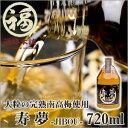 【完熟南高梅使用】寿夢-JIBOU-720ml梅干し屋福梅本舗が一押しする昔ながらの味わいの梅酒!じっくりと完熟梅を漬け込んでいるので濃い味をお楽しみいただけます【RCP】