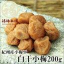 【紀州産 梅干】白干小梅 梅干し200g すっぱいっぱい梅干が大好きで…という方が最近増えて来ていま
