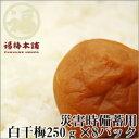 【送料無料】災害時備蓄用 白干梅 250g×8パック(2kg)