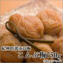 【紀州特選南高梅】こんぶ梅750g(250g×3パック)極上の紀州南高梅の梅干と北海道産日高昆布を入れて味付けした旨みたっぷりの梅干です