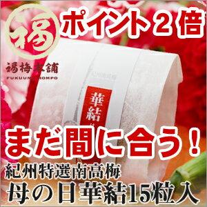 화 매 (はなむすび) 15 곡 법! 두 종류의 꿀 매 실에서 좋아하는 우 메 보시가 선택 가능 중 선물