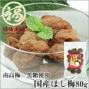 【国産】【紀州南高梅】ほし梅 80g ほんのり甘~く一粒・二粒とクセになって止まらない!中国産干し梅とは違う味をお楽しみ下さい♪お茶請けにもピッタリです!