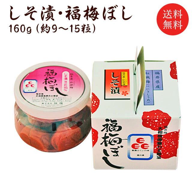 【送料無料】梅干し:しそ漬福梅ぼし 160g 贈...の商品画像