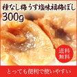 福井県産梅干し:種なし梅 うす塩味福梅ぼし 300g 【asrk_ninki_item】10P05Nov16