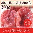 福井県産梅干し:種なし梅 しそ漬福梅ぼし 300g 【asrk_ninki_item】10P05Nov16