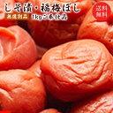 【ポイント5倍】送料無料【訳あり】無選別品 梅干し塩分約15...