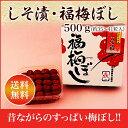 【送料無料】梅干し:しそ漬福梅ぼし 500g 贈り物・ギフト・お土産・出産内祝い・内祝