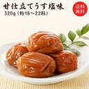 梅干し 送料無料 『甘仕立てうす塩味320g』 塩分約5% 福井県産完熟梅 (約18粒~22粒) 福梅ぼし 食品