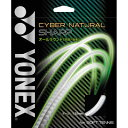 YONEX ヨネックス ソフトテニスガット サイバーナチュラル シャープCYBER NATURAL SHARP CSG550SP ガット 前衛 後衛 オールラウンドに