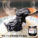 ◆ 明太子のり ◆ご飯のお供 おつまみに 明太子の辛みを効かせた有明産の海苔の佃煮有明産 佃煮