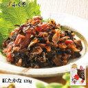 ◆ 紅たかな(120g) ◆ご飯のお供 おつまみに 高菜 漬物 梅 しそ お茶漬け 箸休め T1グランプリ