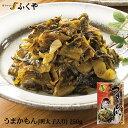 ◆ うまかもん・明太子入り(250g) ◆ふくや 明太子 ご飯のお供 おつまみに 博多名物 高菜 漬物 油炒め