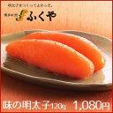 ◆ ふくや 味の明太子120g ◆辛さが選べます! レギュラ...