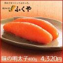 ふくや 味の明太子480g