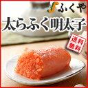 ふくやの『太らふく明太子1kg』【送料無料】無着色レギュラー