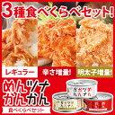日本テレビ「ヒルナンデス!」で紹介されました!めんツナかんかん食べ比べ3缶セット!※お熨斗はお付けできません※