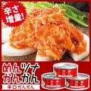 日本テレビ「ヒルナンデス!」で紹介されました!めんツナかんかん辛口3缶セット!※お熨斗はお付けできません※