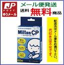 【ゆうパケット・送料無料】MiltonCP(ミルトンCP)(60錠)
