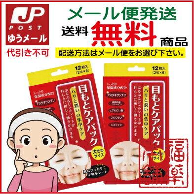 目もとケアパック 目もと用水性ジェルシート(
