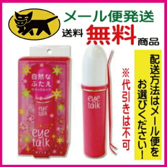 Koji eye talk (8 ml)