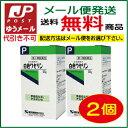 【ゆうパケット・送料無料】健栄製薬 白色ワセリンP (50g×2個)【第3類医薬品】