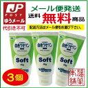 【第3類医薬品】白色ワセリンソフト(60g×3本) ゆうパケット 送料無料