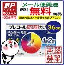 【第(2)類医薬品】新プレコール持続性カプセル(36cap) [ゆうパケット・送料無料]