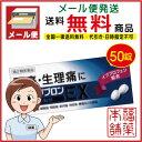 【第(2)類医薬品】☆スカイブブロンEX(50錠)[ゆうパケット・送料無料]