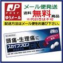【ゆうパケット・送料無料】スカイブブロンEX(50錠)【第(2)類医薬品】 (セルフメディケーション税制対象)