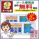 【第(2)類医薬品】鼻炎薬A「クニヒロ」(48錠×2個)[ゆうパケット・送料無料]
