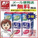 【第(2)類医薬品】液体ムヒS(50ml×3個) ゆうパケット 送料無料
