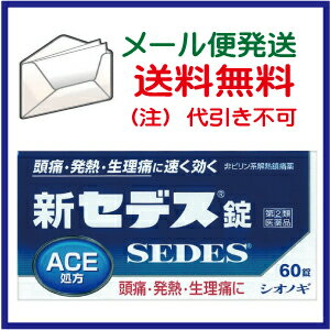 楽天市場】【送料無料】新セデス錠 (60錠)【第(2)類医薬品】(お1
