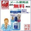 ドライノーズスプレー(20ml)【一般医療機器】【鼻洗浄】[...