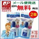 ドライノーズスプレー(20ml×2本)【鼻洗浄】[ゆうパケッ...