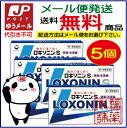 【第1類医薬品】☆ロキソニンS(12錠×5個) [ゆうパケッ...