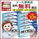 【第1類医薬品】☆ロキソプロフェン錠 (12錠×10個) [ゆうパケット・送料無料]「福薬の
