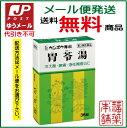 【第2類医薬品】胃苓湯エキス錠(36錠) [ゆうパケット・送...