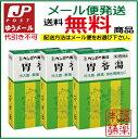 【第2類医薬品】胃苓湯エキス錠(36錠×3個) [ゆうパケッ...