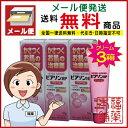 【第2類医薬品】ピアソンHPクリーム 50g×3本 (ヒルド...