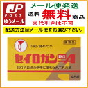 【追跡ゆうメール・送料無料】セイロガン糖衣A PTP48錠】【下痢止め】【第2類医薬品】