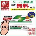 ☆ヒフール水虫クリーム(20g)