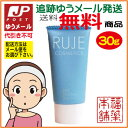 【ゆうパケット・送料無料】RUJE_BBジェルクリーム 02ナチュラルカラー(30g)【BBジェルクリーム】【PUJE】