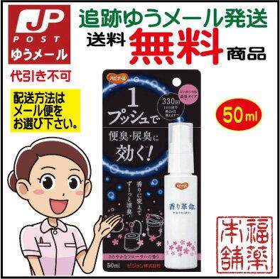 香り革命(50ml)【介護用衛生用品】【ハビナー...の商品画像