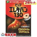 ピップエレキバン130(48粒×2個) [宅配便・送料無料] 「T60」