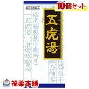 【第2類医薬品】クラシエ漢方 五虎湯S 45包×10箱 [宅配便・送料無料]