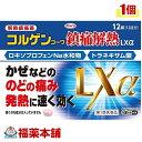 【第1類医薬品】☆コルゲンコーワ解熱鎮痛L Xα(12錠) [ゆうパケット・送料無料] 「YP30」